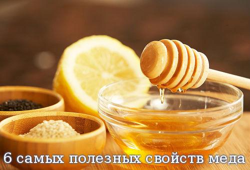 6 самых полезных свойств меда
