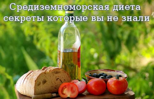 Средиземноморская диета - секреты которые вы не знали
